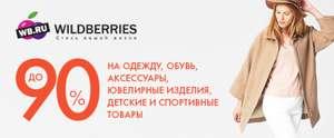 Киберпонедельник в «WildBerries»