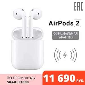 Наушники Apple AirPods 2 с беспроводной зарядкой чехла