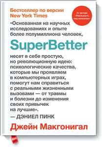 """Электронная книга бесплатно: """"SuperBetter"""""""