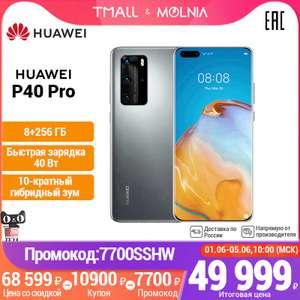 Смартфон Huawei P40 Pro 8/256