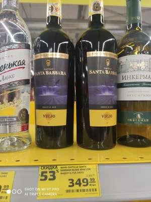 Вино красное сухое Santa Barbara