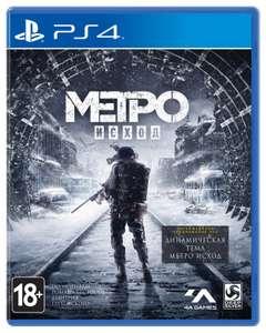 [PS4] Метро: Исход
