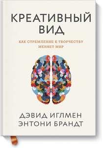 """3 бесплатные электронные книги: """"Креативный вид"""" + """"Квест для творческого человека"""" + """"Разреши себе скучать"""" + эл. книги по акциям"""