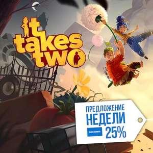 [PS4, PS5] Предложение недели: It Takes Two (первая скидка)