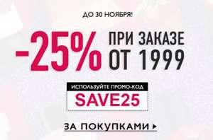 -25% на все в магазине натуральной косметики The Body Shop
