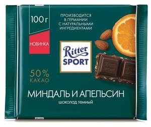 """Шоколад Ritter Sport """"Миндаль и апельсин"""" темный, 100 г 4 упаковки (48₽ за шт.)"""