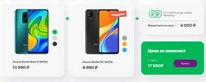Смартфон Xiaomi Redmi Note 9 3/64 + Xiaomi Redmi 9C 3/64 + (2*2000₽ на 2sim )