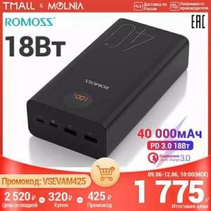 Внешний аккумулятор ROMOSS 40000мАч 18Вт Быстрая зарядка с LED дисплеем на Tmall