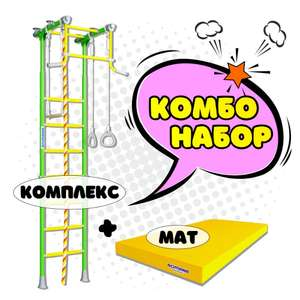Шведская стенка комбо набор Romana Kometa 2 + Мягкий щит (мат) 1000*500*60, одинарный в Romana