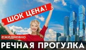 [МСК] Скидка 80% на утренний круиз от Москва-Сити до парка «Зарядье»
