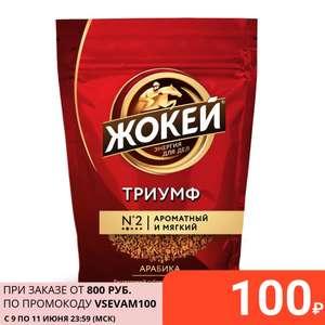 Кофе Жокей растворимый Триумф 150гр