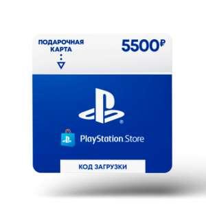 Пополнение PlayStation Store на 5500₽