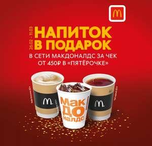 [Татарстан] Бесплатный напиток в МакДоналдс при покупке от 450р. в Пятерочке