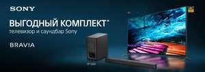"Выгодный комплект 55"" Android TV Sony KD55XH9077SR + Саундбар Sony HT-S350"