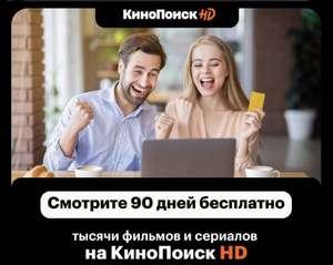 90 дней подписки на Кинопоиск HD Мульти для новых пользователей