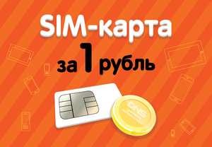 SIM карта МТС (неделя бесплатных звонков и интернета)