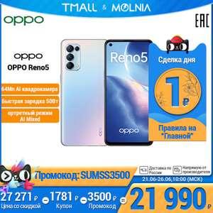 OPPO Reno 5 8+128 GB (AMOLED, 2400x1080, 90 Гц, NFC, 4310 мАч)
