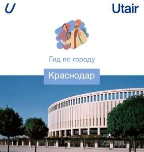 Скидка 5% на авиабилеты в Краснодар и обратно от Utair