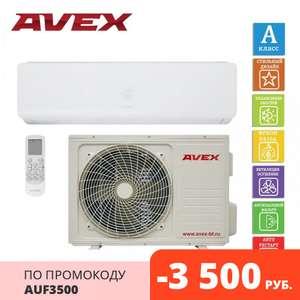 Сплит-системы (напр. сплит-система AVEX AC 07 QUB)