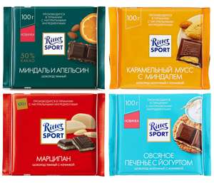 Шоколад Ritter Sport 4 шт. по акции 3=4 (1 шт. за 48₽)