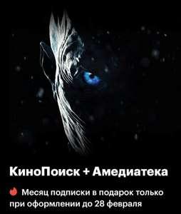 КиноПоиск  +  Амедиатека  +  Яндекс.Плюс - 30 дней