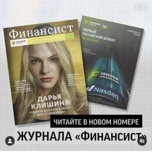 Журнал «Финансист» бесплатно почтой