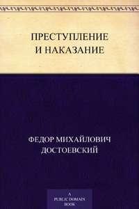 Электронная книга Преступление и наказание (Russian Edition)