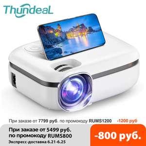 Проектор Thundeal TD92 WiFi (в приложении)