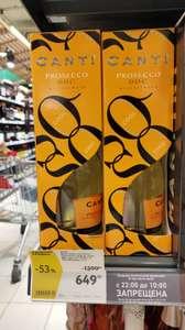[Астрахань] Canti вино белое сухое 0.75л