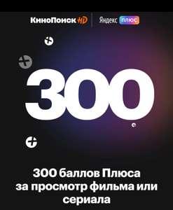 От 100 баллов ЯндексПлюс за просмотр фильма или сериала (тем, кто ранее не участвовал в акции)