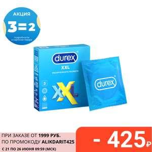 Презервативы Durex XXL (увеличенного размера) №3