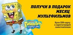 1 Месяц Мультфильмов от Билайн ТВ в Детском мире