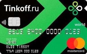 30000 баллов по кредитке и 10000 баллов по дебетовой карте за первую покупку в Перекрёсток владельцам Tinkoff