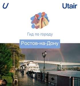 Скидка 7% на авиабилеты в Ростов-на-Дону обратно от Utair