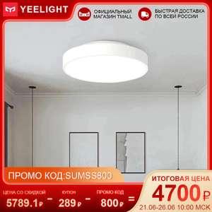 Подборка светильников Xiaomi Yeelight (напр. потолочный светильник Yeelight YLXD41YL)