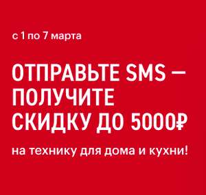 Промокоды до 5000₽ в Эльдорадо по SMS