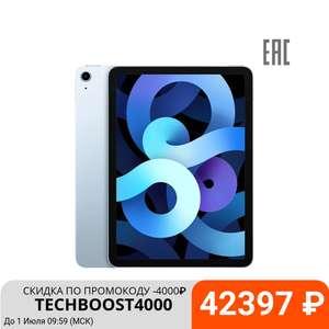 """Планшет Apple 10.9"""" iPad Air Wi-Fi 64 ГБ (2020)"""