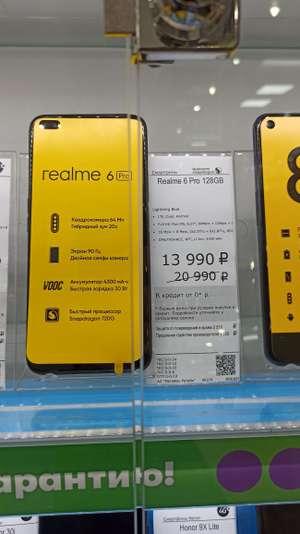 [Москва] Смартфон Realme 6 Pro 8/128 Gb (в оффлайне)