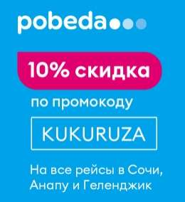 А/К Победа: билеты в Сочи, Анапу и Геленджик