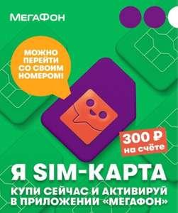 800 минут и безлимитный интернет от МегаФон Ярославль и Ярославская обл./Иваново и Ивановская обл.