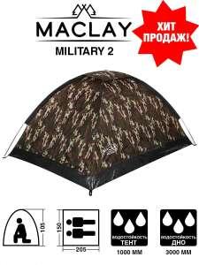 Палатка туристическая Maclay Military 2 / 2-местная