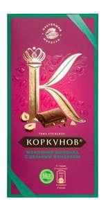 Шоколад Коркунов молочный с цельным фундуком, 90 г 4 упаковки (24₽ за 1 шт.)