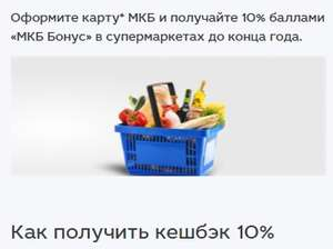 МКБ: возврат 10% в супермаркетах 30 дней