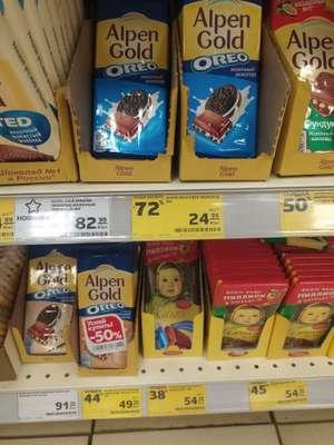 [Очер] Шоколад Alpen Gold Oreo 95 г