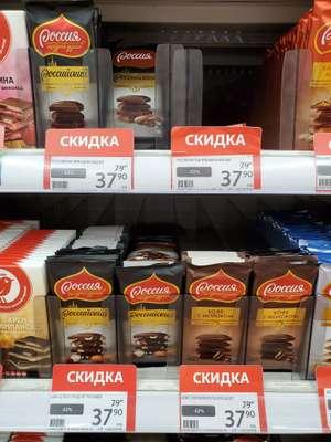 """[МСК] Шоколад """"Россия - Щедрая душа!"""" 90 г."""