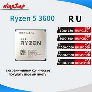 Процессор AMD Ryzen 5 3600 (б/у)