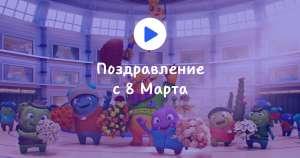 Именные поздравления  с 8 Марта от Mail.ru