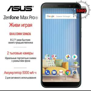 Asus ZenFone Max Pro (M1) ZB602KL 6/64 Гб без NFC!