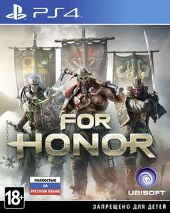 [PS4/PS5] Подборка игр (напр. For Honor(не все города))