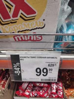 [СПб] Печенье сахарное TWIX «Соленая Карамель» 1 кг.